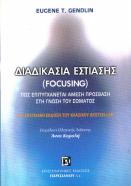 Βιβλίο Focusing, Εκδόσεις Παρισιάνου