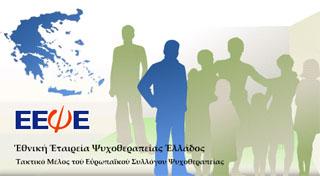 Εθνική Εταιρεία Ψυχοθεραπείας Ελλάδας
